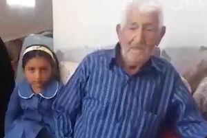 فیلم/ پدر و دختری که ۹۰ سال اختلاف سنی دارند