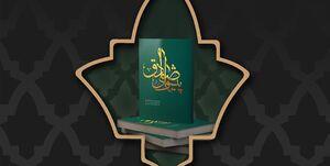 معرفی کتابی از رهبر انقلاب درباره سیره امام ششم با نام «پیشوای صادق»