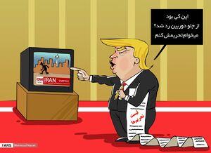 کاریکاتور/ ترامپ و توهم تحریم!