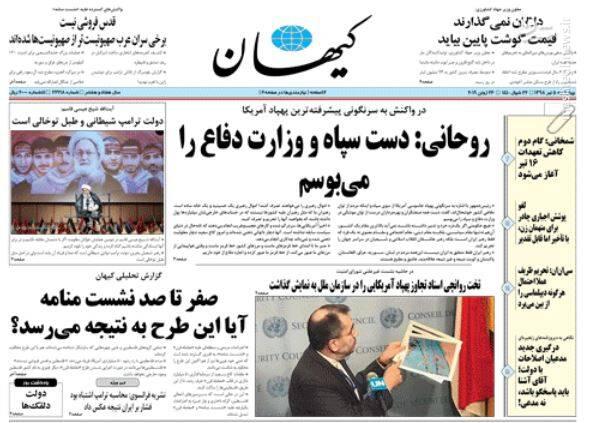 کیهان: روحانی: دست سپاه و وزارت دفاع را میبوسم