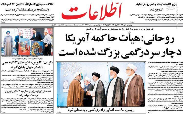 اطلاعات: روحانی: هیات حاکمه آمریکا دچار سردرگمی بزرگ شده است