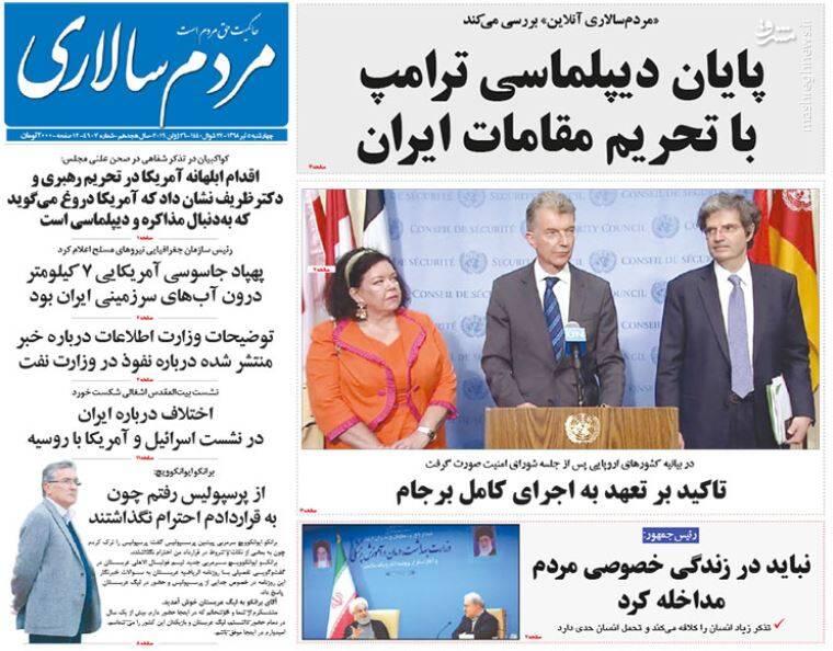 مردم سالاری: پایان دیپلماسی ترامپ با تحریم مقامات ایران