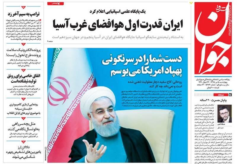 جوان: ایران قدرت اول هوافضای غرب آسیا