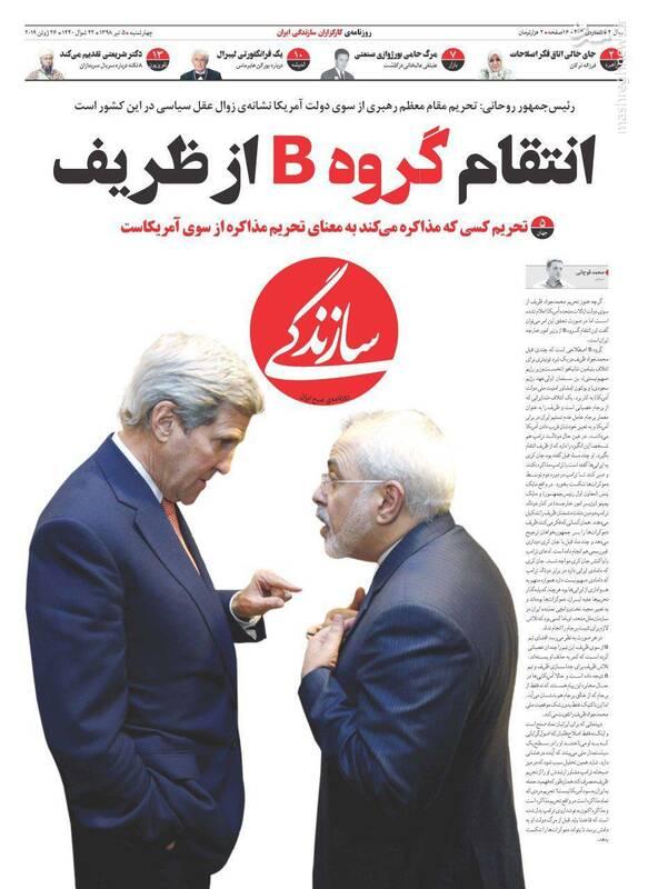 سازندگی: انتقام گروه B از ظریف