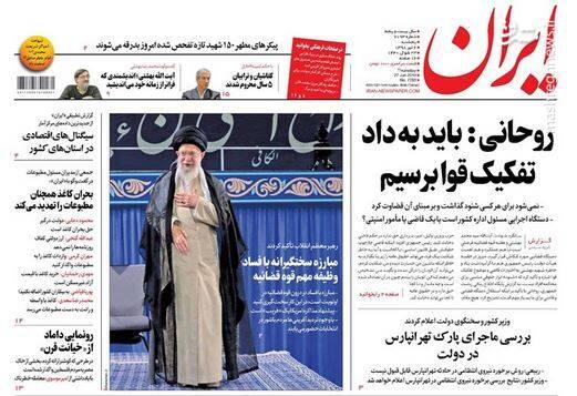 ایران: روحانی: باید به داد تفکیک قوا برسیم