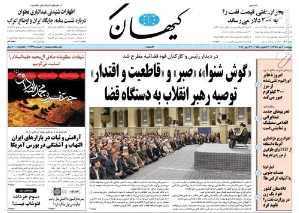 """کیهان: «گوش شنوا"""" «صبر» و «قاطعیت و اقتدار» توصیه رهبر انقلاب به دستگاه قضا"""