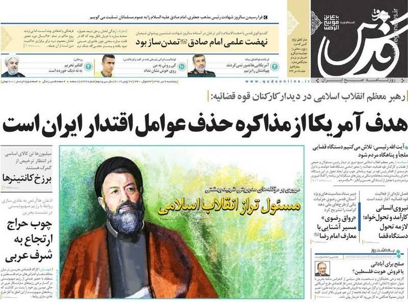 قدس: هدف آمریکا از مذاکره حذف عوامل اقتدار ایران است