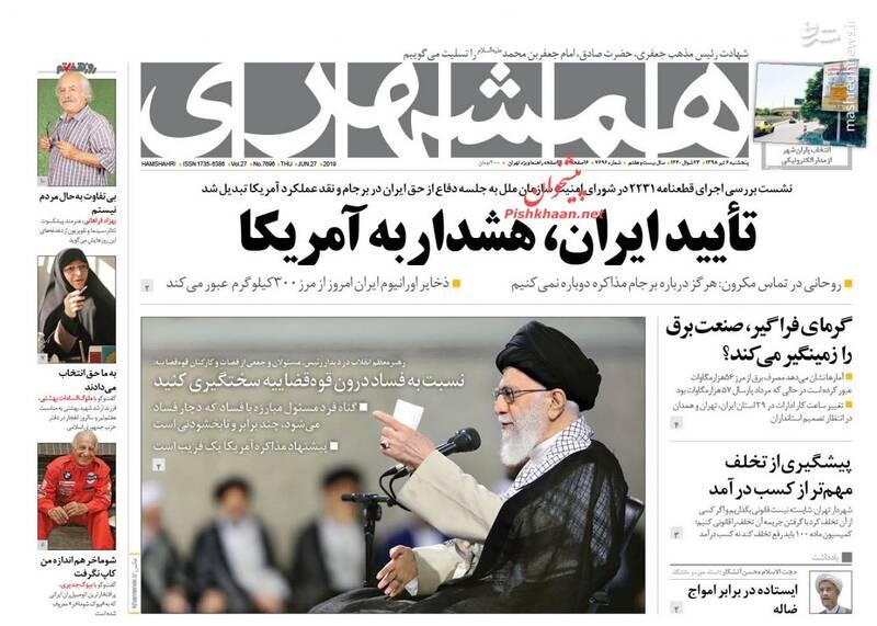 همشهری: تایید ایران، هشدار به آمریکا
