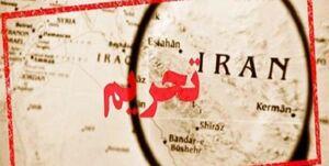تحریم های تکراری و کاسبان تحریم هراسی