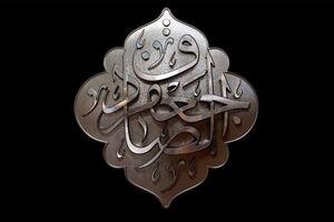 نقش امام صادق(ع) در شکلگیری مذهب تشیع/ فعالیت تشکیلاتی امام صادق