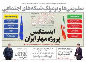 عکس/ صفحه نخست روزنامههای یکشنبه ۹ تیر