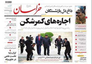 عکس/ صفحه نخست روزنامههای دوشنبه ۱۰ تیر