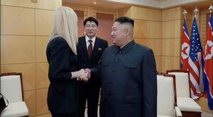 خوشوبش دختر ترامپ با رهبر کره شمالی