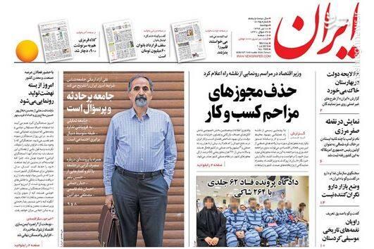 ایران: حذف مجوزهای مزاحم کسب و کار