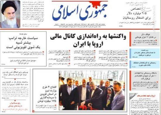 جمهوری اسلامی: واکنشها به راه اندازی کانال مالی اروپا با ایران