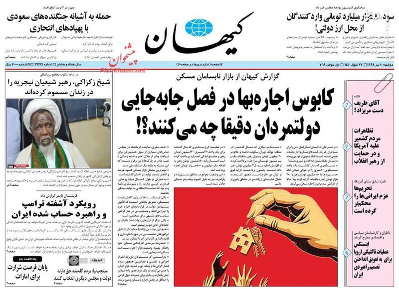 کیهان: کابوس اجاره بها در فصل جابهجایی دولتمردان دقیقا چه میکنند؟!