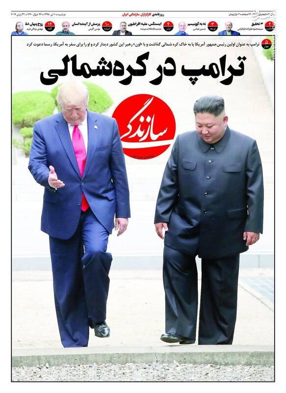 سازندگی: ترامپ در کره شمالی