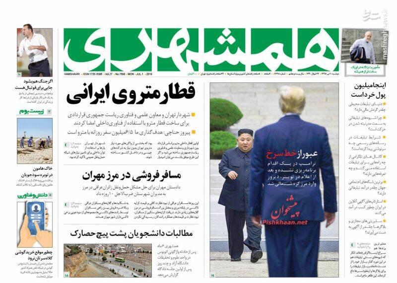 همشهری: قطار متروی ایرانی