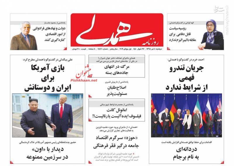 همدلی: بازی آمریکا برای ایران و دوستانش