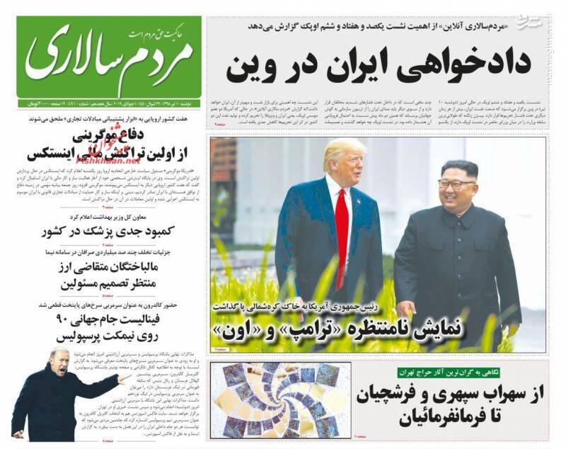 مردم سالاری: دادخواهی ایران در وین