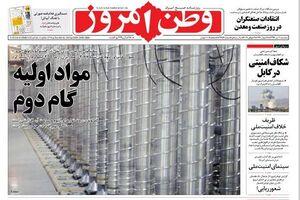 صفحه نخست روزنامههای سهشنبه ۱۱ تیر