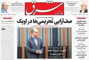 اگر با آمریکا مذاکره نکنیم، ایران تبدیل به ویتنام میشود!/ اینستکس در شأن ملت ایران نیست، اما ناچاریم قبول کنیم!