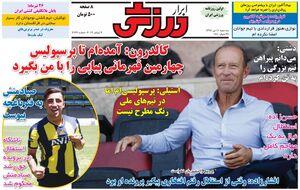 عکس/ تیتر روزنامههای ورزشی سهشنبه ۱۱ تیر