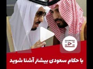 با حکام سعودی بیشتر آشنا شوید! +فیلم