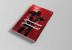 کتاب سینمای امنیت ملی - نشر ساقی