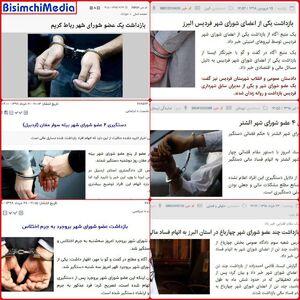 خبر تکراری دستگیری اعضای شورای شهرها +عکس