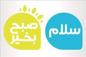 جوابیه برنامه «سلام صبح بخیر» درباره ویدئوی دور زدن تحریمها
