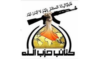 واکنش حزبالله عراق به سازماندهی الحشد الشعبی