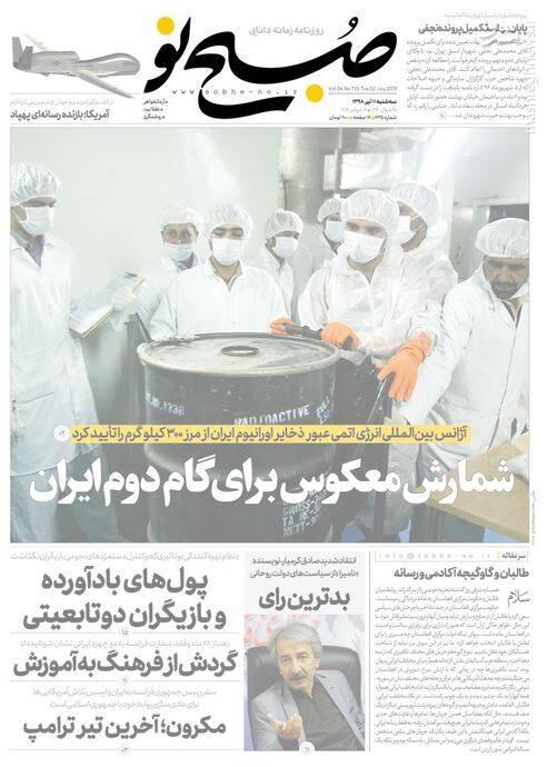 صبح نو: شمارش معکوس برای گام دوم ایران