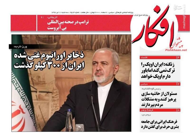افکار: ذخایر اورانیوم غنی شده ایران از ۳۰۰ کیلو گذشت