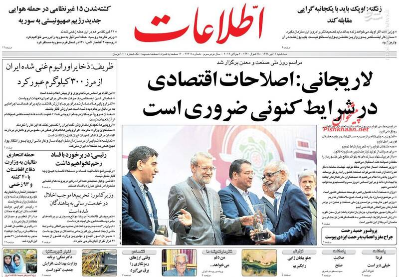 اطلاعات: لاریجانی: اصلاحات اقتصادی در شرایط کنونی ضروری است
