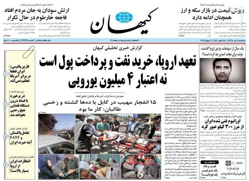 کیهان: تعهد اروپا، خرید نفت و پرداخت پول است نه اعتبار ۴ میلیون یورویی