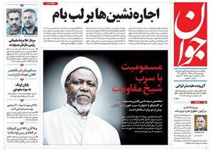 صفحه نخست روزنامههای چهارشنبه ۱۲ تیر