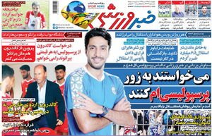 عکس/ تیتر روزنامههای ورزشی چهارشنبه ۱۲ تیر
