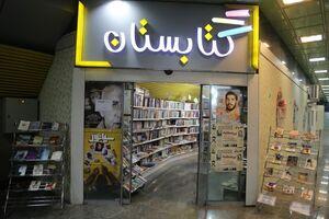 کتابستان شهدا - متروی شهدای تهران