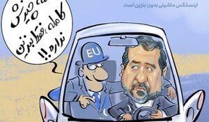 کاریکاتور/ اینستکس؛ ماشین زیبای بدون بنزین!