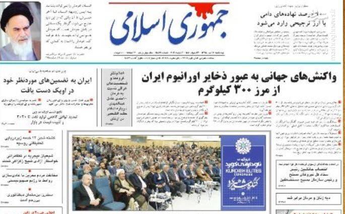 جمهوری اسلامی: واکنشهای جهانی به عبور ذخایر اورانیوم ایران از مرز ۳۰۰ کیلوگرم