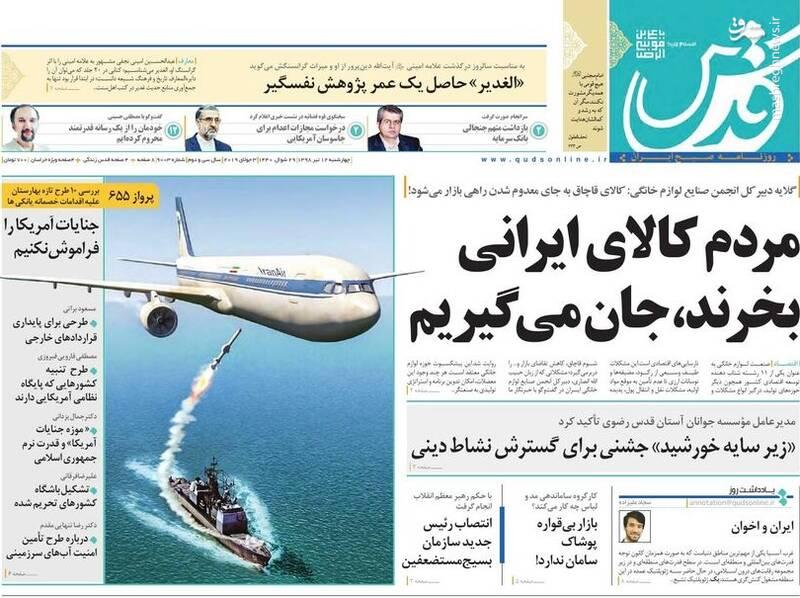 قدس: مردم کالای ایرانی بخرند، جان میگیریم