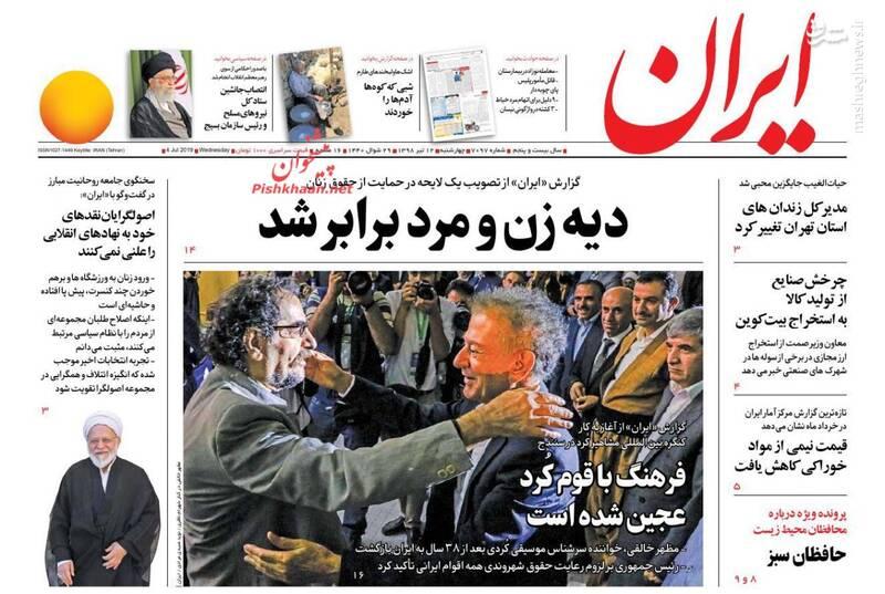 ایران: دیه زن و مرد برابر شد