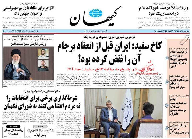 کیهان: کاخ سفید: ایران قبل از انعقاد برجام آن را نقض کرده بود!