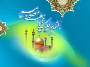 توصیف رهبر انقلاب درباره حضرت معصومه (س) +عکس