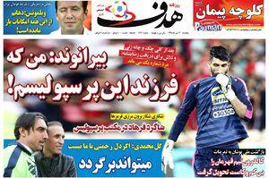 عکس/ تیتر روزنامه های ورزشی پنجشنبه 13 تیر