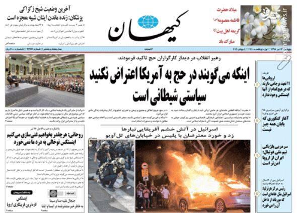 کیهان: اینکه میگویند در حج به آمریکا اعتراض نکنید سیاستی شیطانی است