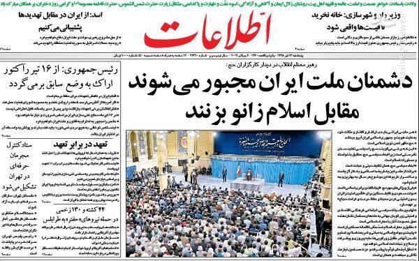 اطلاعات: دشمنان ملت ایران مجبور میشوند مقابل اسلام زانو بزنند