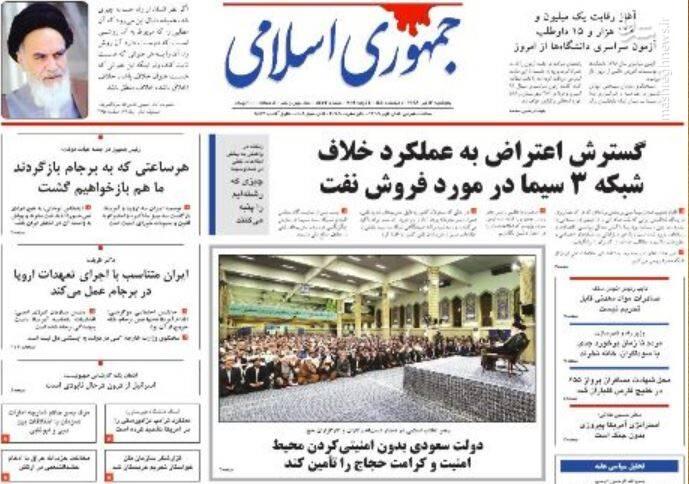 جمهوری اسلامی: گسترش اعتراض به عملکرد خلاف شبکه ۳ سیما در مورد فروش نفت