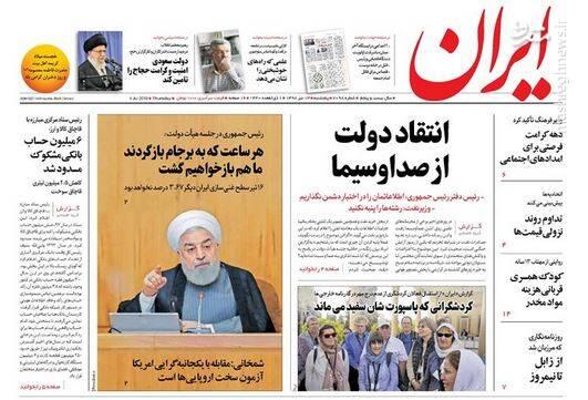 ایران: انتقاد دولت از صدا و سیما